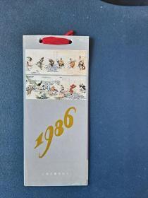 1986年上海古籍出版社画片(12张)