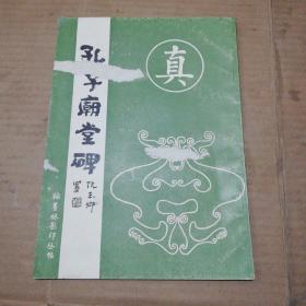 孔子庙堂碑  (品相如图)