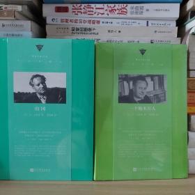 一个鲍米涅人   山冈   再生草(中经典精选·软精装)三本合售