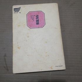 近代诗歌 (日文) 大32开