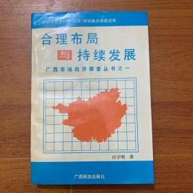 合理布局与持续发展【广西市场经济探索丛书之一】作者签名本