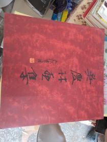 吴庆林签名本〈吴庆林画集〉  12开一版一印本