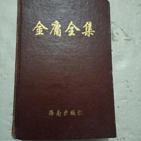 金庸全集第4册