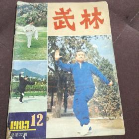 武林1983年12