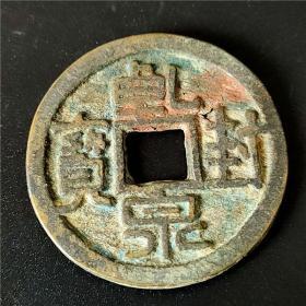 古钱币 乾封泉宝包浆醇厚 鉴赏收藏