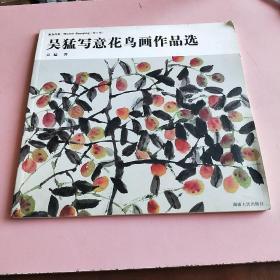 我为丹青:吴猛写意花鸟画作品选(第3辑)