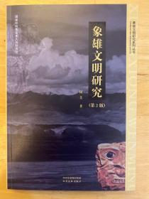 象雄文明研究(第2版)