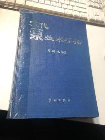 现代泵技术手册   精装