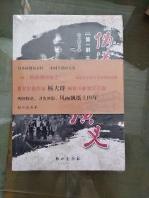 伪满洲国演义  1--6册合售