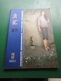 文汇增刊1980.3