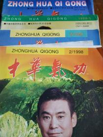 中华气功 1998年 第2、3、5、6期 4本合售