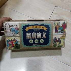 大型连环画随唐演义珍藏本(全60册)全套六十册