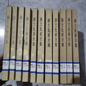 莎士比亚全集 全11册