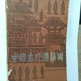 中国古代建筑史(刘墩桢)(第一版)