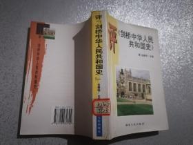 评《剑桥中华人民共和国史》