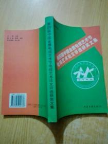 第四届中国金鹰电视艺术节电视艺术论文评选获奖文 集. 理论卷