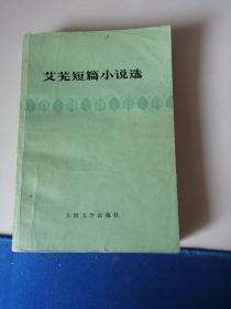 艾芜短篇小说选1959年~02  月初版 1978年11月二次印刷