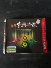 CD品味音乐特效