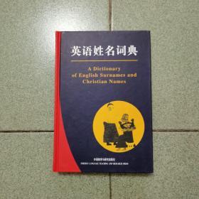 英语姓名词典【实物拍照现货正版】