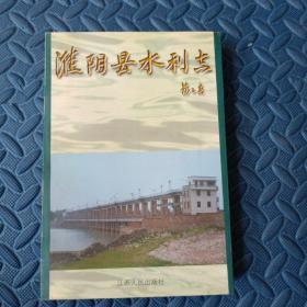 淮阴县水利志