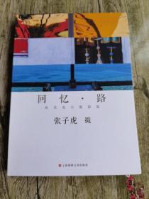回忆路 欧美旅行摄影集(画家杨以平送个漫画大师张乐平之子张慰军先生)签名本