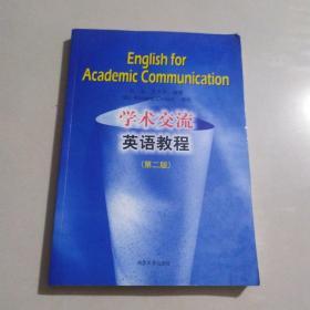 学术交流英语教程(第2版)