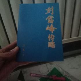 刘岱峰传略