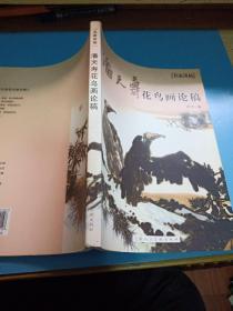 名家讲稿:潘天寿花鸟画论稿