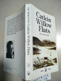 Catkin Willow Flats 刘绍棠中篇小说选 英文版 {没勾画}