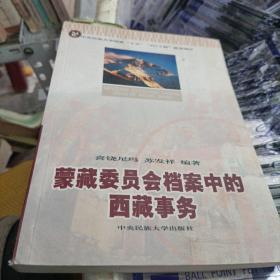 蒙藏委员会档案中的西藏事务