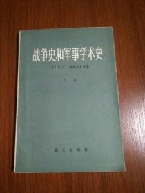 战争史和军事学术史 下册