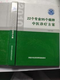 22个专业95个病种中医诊疗方案(精装合订本)