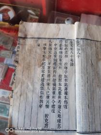 道光四年白棉精印,殿本金史卷八十到八十四一本