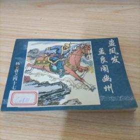 杨家将之四十七:盗凤发孟良闹幽州(连环画)