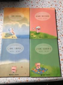 麦兜 微小小说 /麦兜 尿水遥遥/麦唛 宁静声音/麦唛 完美故事四本合售