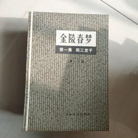 金陵春梦1-5册