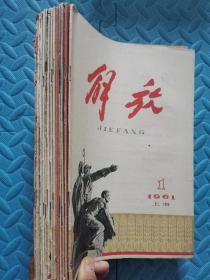 解放杂志(1960年 1961年14册合售)