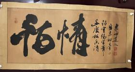 中国著名书法大师贾松阳先生,一九三六年生。曾任北京人才艺术部部长、东海书画艺术研究会会长、中国书画家联谊会顾问、中国民族书画院院士、中国松阳书画院院长、新加坡新神州艺术院高级名誉院士。39X89
