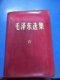 毛泽东选集(一卷本)  A6