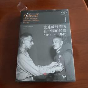 史迪威与美国在中国的经验(1911-1945)
