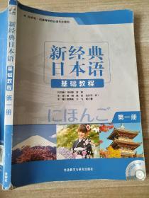 新经典日本语:基础教程 第一册 刘利国、宫伟、贺静彬、于飞、胡小春 9787513542753