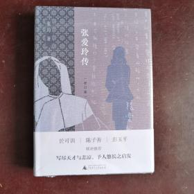 张爱玲传(修订版)