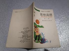 福建省小学试用课本 思想品德 第三册