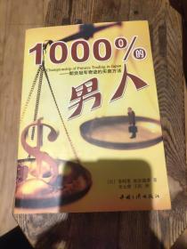 1000%的男人:期货冠军奇迹的买卖方法(货号019)