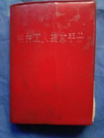 钻井工人技术手册