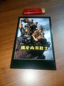 【明信片/电影海报卡】狼牙山五壮士
