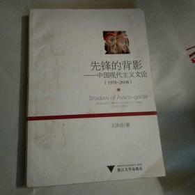 先锋的背影:中国现代主义文论(1978-2008)