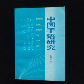 中国手语研究  一版一印