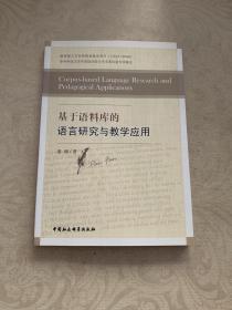 基于语料库的语言研究与教学应用