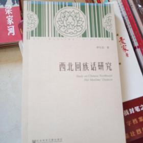 西北回族话研究